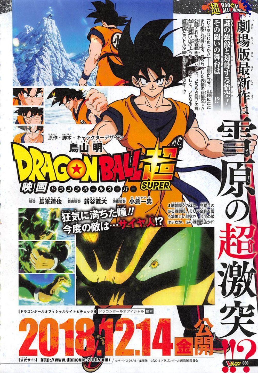 Dragon Ball Super Poster Nueva Pelicula Libra Caballeros Del Zodiaco Dragones Imagenes De Dragon