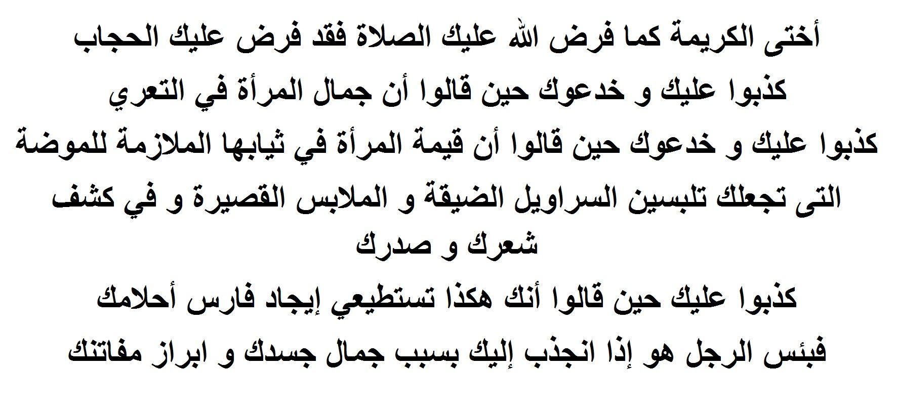 Pin By Hamza Belgarouia On خواطر إسلامية Math Math Equations