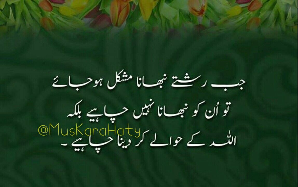 Urdu Quotes Best Islamic Inspiring About Life Poetry Inspring Inspirational