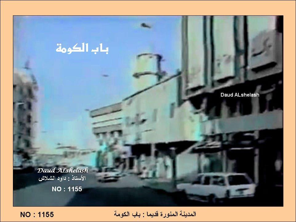 باب الكومة المدينة المنورة قديما Old Photos Saudi Arabia Photo