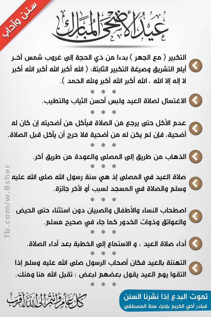 من سنن واداب عيد الاضحى اداب يجب ان تعرفها عن عيد الاضحى المبارك منتديات ودي شبكة عصرية متكاملة Tv Islamic Quotes Quran Islam Islamic Art