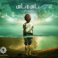 Wallah Ma Aayez by Cairokee on SoundCloud