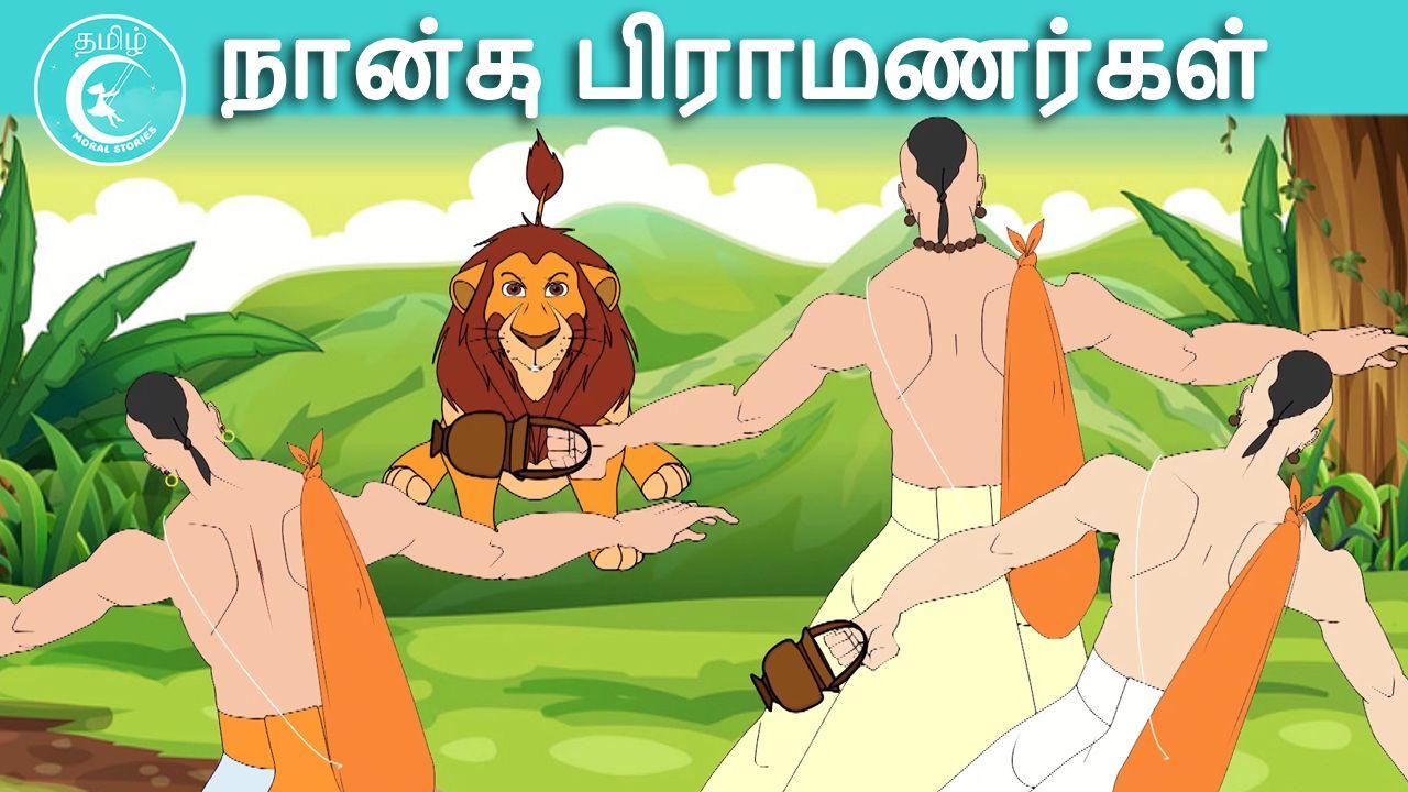 tamil stories,Moral Stories in tamil,Tamil Moral Stories,tamil story