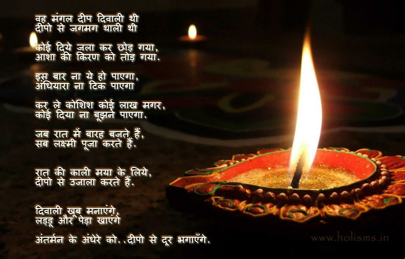 essay on deepavali in hindi Happy diwali essay in hindi english punjabi marathi for kids: whenever we talk about diwali, we make so many images in our mind like colorful lights, crackers, and sweetsindia is a place of the festival and diwali is the biggest one diwali falls after 20 days of dusshera in the month of kartik.