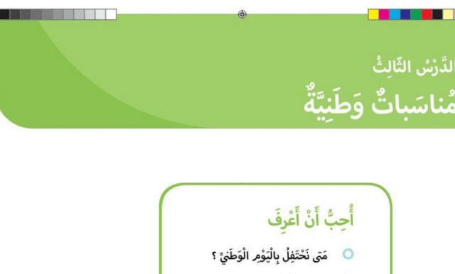 حل درس رموز وطني دراسات اجتماعية صف أول فصل أول Https Ift Tt 31ou7dp Blog Posts Blog Post