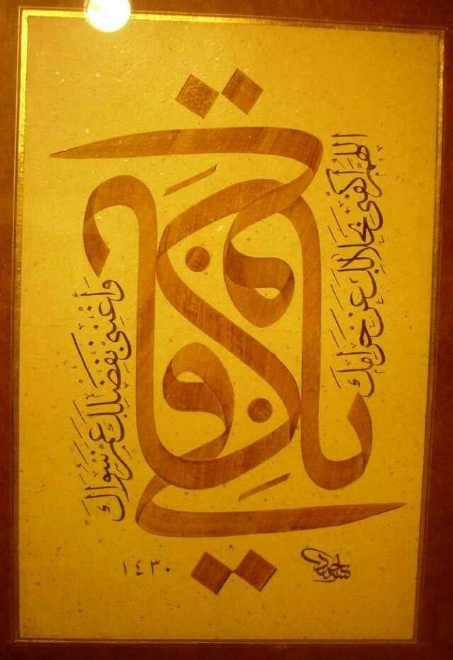 يا كافي الخطاط أحمد فارس Islamic Calligraphy Islamic Art Arabic Art