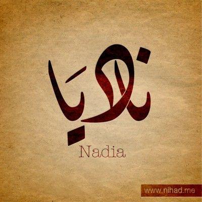 Arabic Names Project By Nihad Nadam Nama Kaligrafi