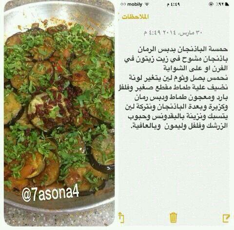 حمسة باذنجان بدبس الرمان Food Arabic Food Side Dishes