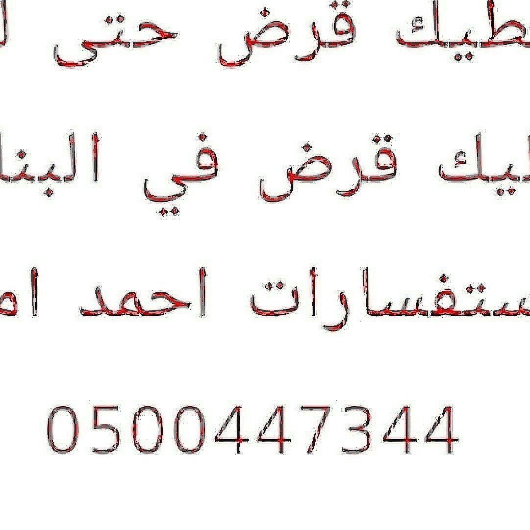 نعطيك قرض حتى لو عليك قرض في البنك بدون تحويل راتب وبدون شيكات Arabic Calligraphy Calligraphy Arabic