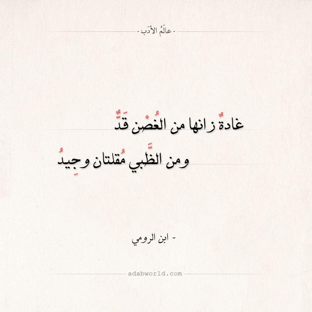 شعر ابن الرومي غادة زانها من الغصن قد عالم الأدب Islamic Quotes Arabic Love Quotes Love Quotes