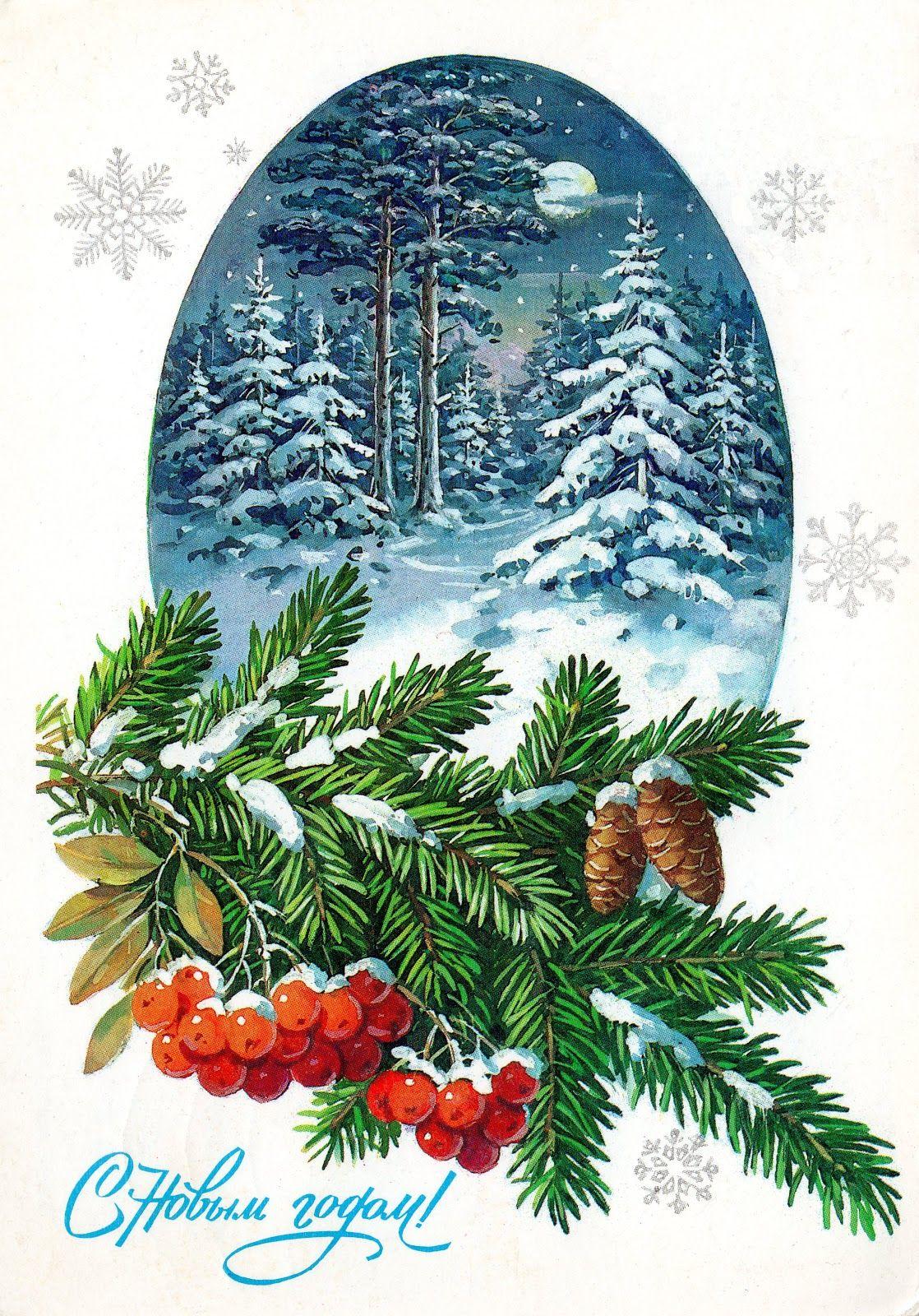 Изображения открыток новый год