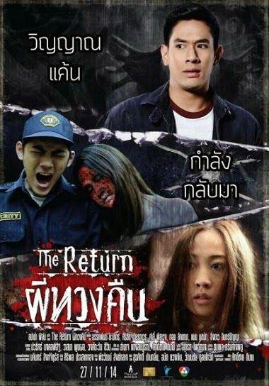 The Return ผ ทวงค น ด หน งออนไลน ฟร ด หน งฟร ด หน งhd หน งซ ม ด หน งเต มเร อง หน ง หน งเต มเร อง ภาพยนตร