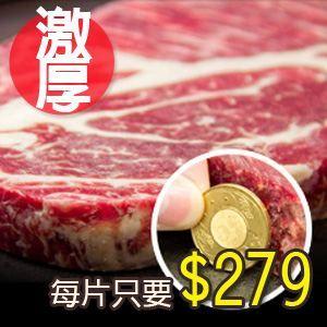 HappyMarket 快樂超市. 美國安格斯自然牛21盎司沙朗牛排(600g±10%/包)