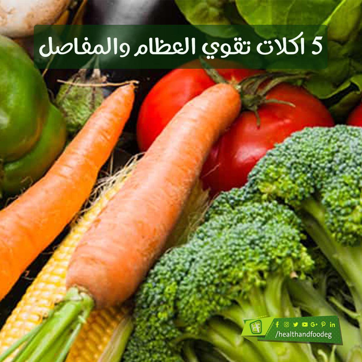 تقوية العظام والمفاصل وعلاجها من أهم ما يفيد صحة العائلة لذلك اخترنا 5 اكلات تقوي صحة العظام والمفاصل وتوجد بكل بيت مصري مثل اللبن وال Vegetables Food Carrots