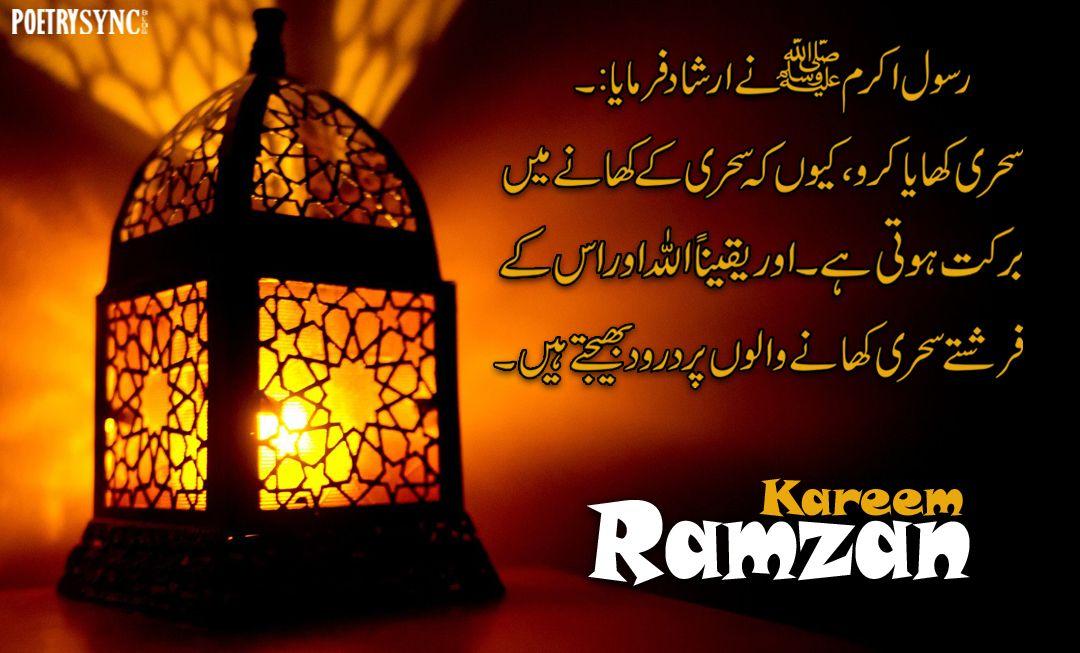 Ramadan Kareem Images With Ramdan Hadith For Fb Ramadan Kareem Pictures Ramadan Kareem Ramadan Mubarak