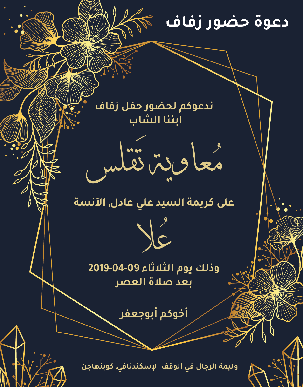 دعوة فرح زفاف بوستر عرس تصميم بوسترات Digital Wedding Invitations Design Digital Wedding Invitations Invitation Design