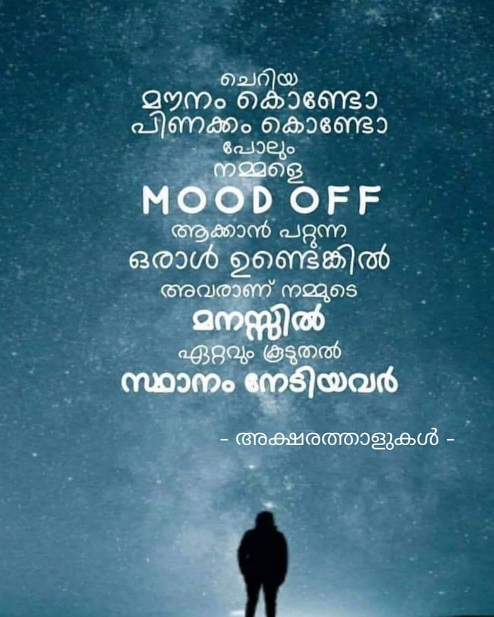 Mood Off Malayalamwritings Thoolika Verukalofficial Malayalampoem Malayalamwritings Thoolik Best Friend Quotes Funny Distance Love Quotes Friends Quotes
