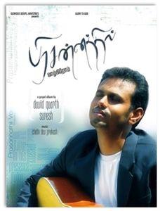 One Zion Prasannathil Vaazhirom Christian Songs Album Songs Gospel Song
