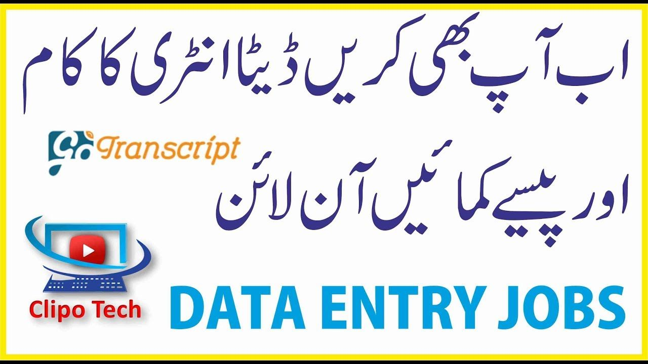 Online Data Entry Jobs from Home Without Investment by gotranscript ...