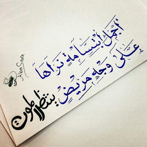 اللهم اشف جميع مرضى المسلمين ياربي Words Prayers Allah