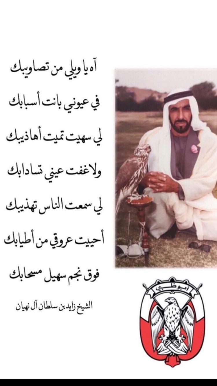 الشيخ زايد Beautiful Arabic Words Pretty Quotes Book Quotes