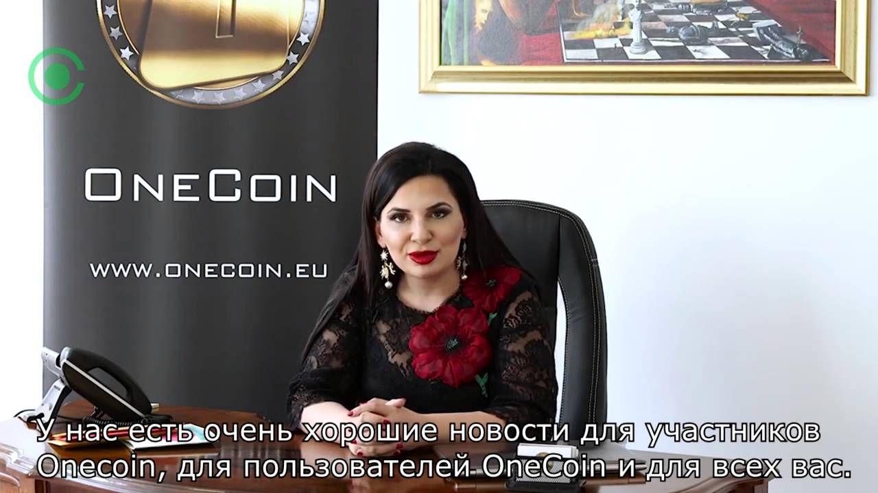 OneCoin GLOBAL EVENT: COIN RUSH by Dr Ruja Ignatova (с русскими субтитрами)