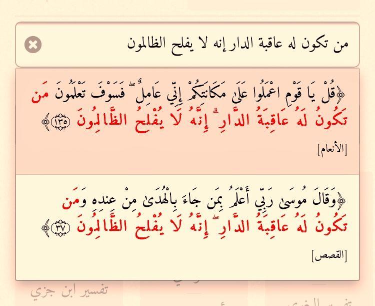 الأنعام ١٣٥ مع القصص ٣٧ Math Quran Math Equations