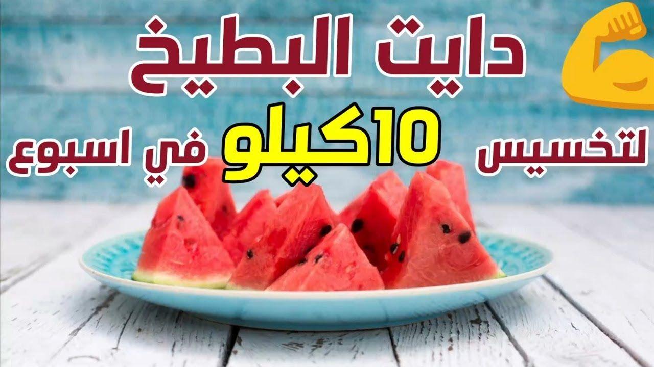 رجيم البطيخ للتخسيس وانقاص الوزن 10 كيلو في أسبوع إليك فوائد وأضرار د Watermelon Food Fruit