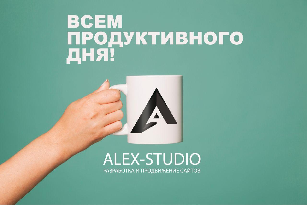Alexstudio создание сайтов оборудование для веб хостинга с дублированием