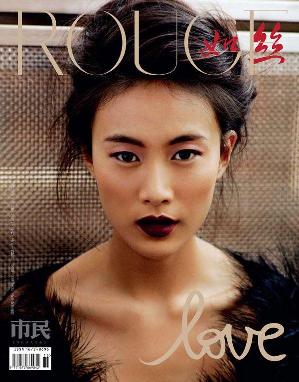 Shu Pei Magazine Cover & Editorial for (China) Rouge Magazine #4, Winter 2011
