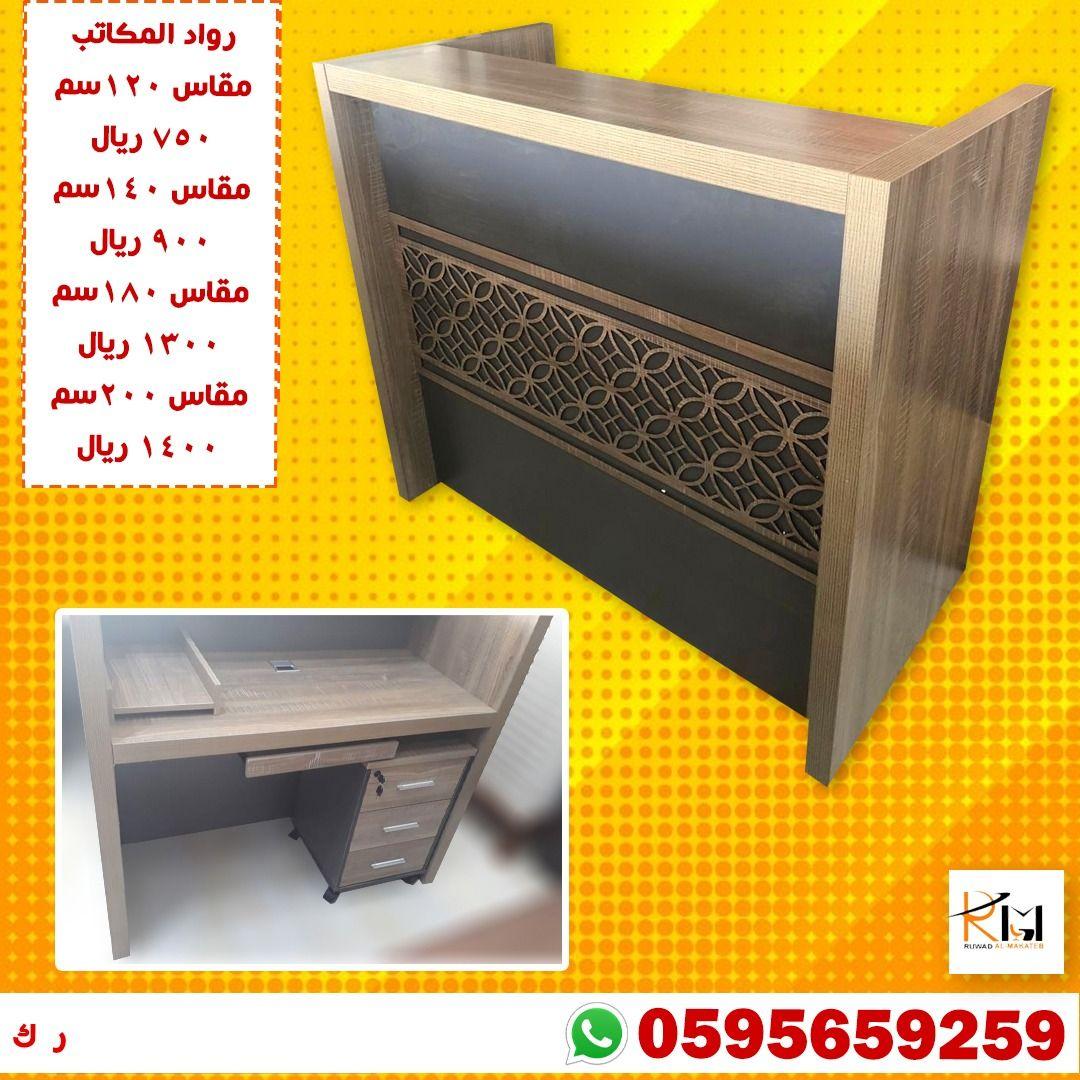 كاونتر تصميم حديث Filing Cabinet Home Decor Cabinet