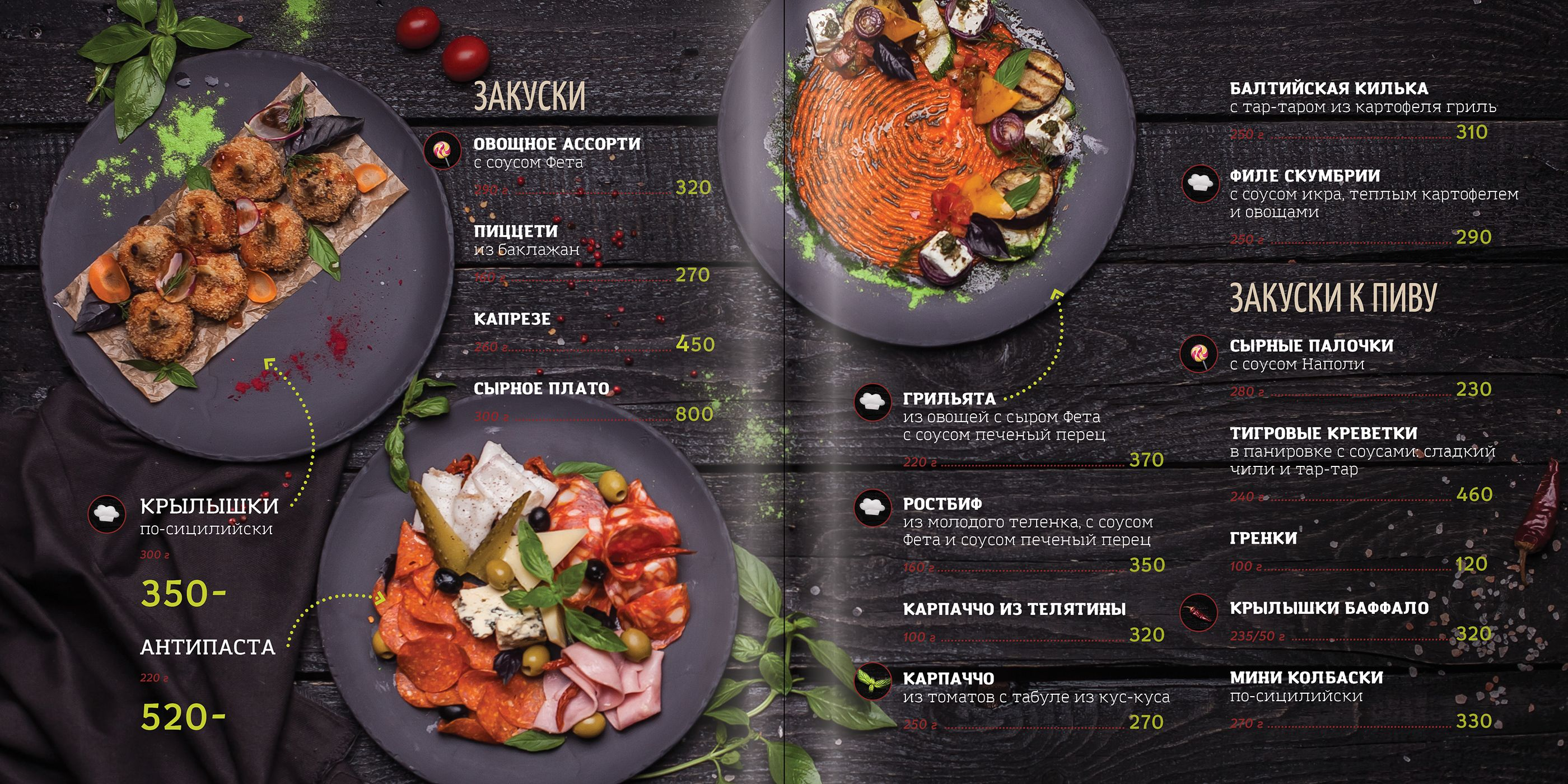 видели меню ресторанов в картинках в москве всей