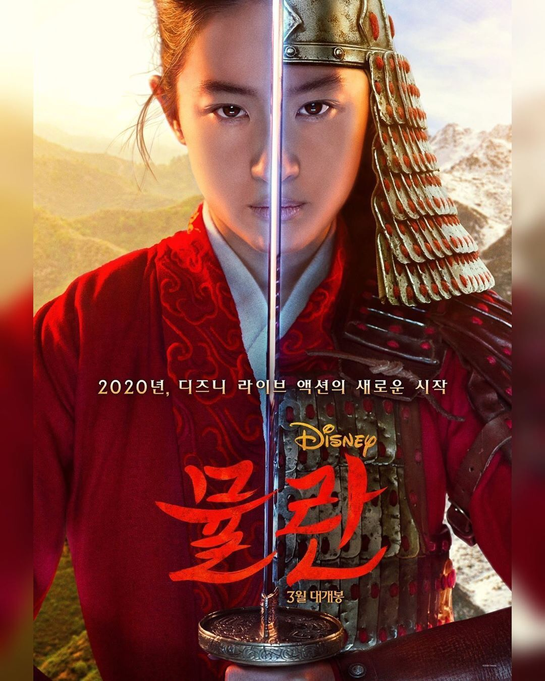 Mulan 2020 Korean Poster Dir Niki Caro Cast Liu Yifei Yoson An Jason Scott Lee Donnie Yen Mulan Liveaction Disne In 2020 Mulan Movie Mulan Watch Mulan