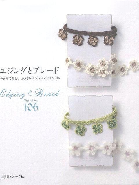 Edging & Braid Variation 106 - Japanese Crochet Pattern Book for ...