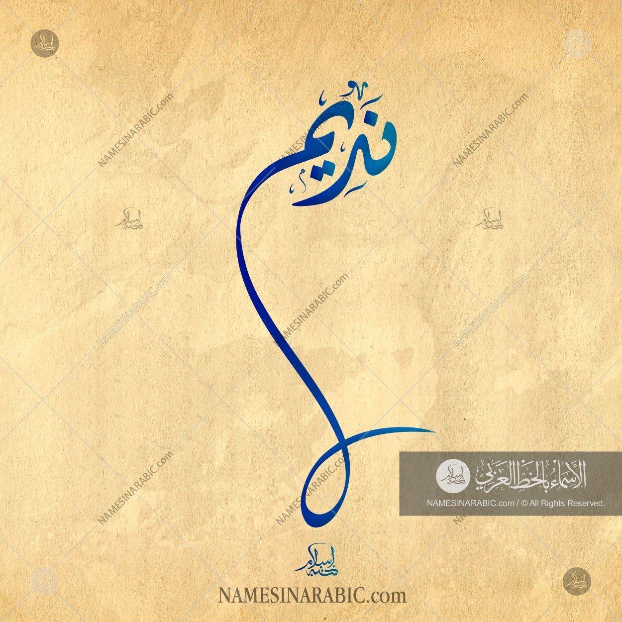 Nadim نديم Names In Arabic Calligraphy Name 8076 Calligraphy Name Calligraphy Arabic Calligraphy