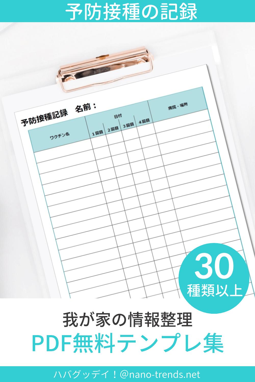 ほほえみ クラブ 育児 日記 pdf ダウンロード