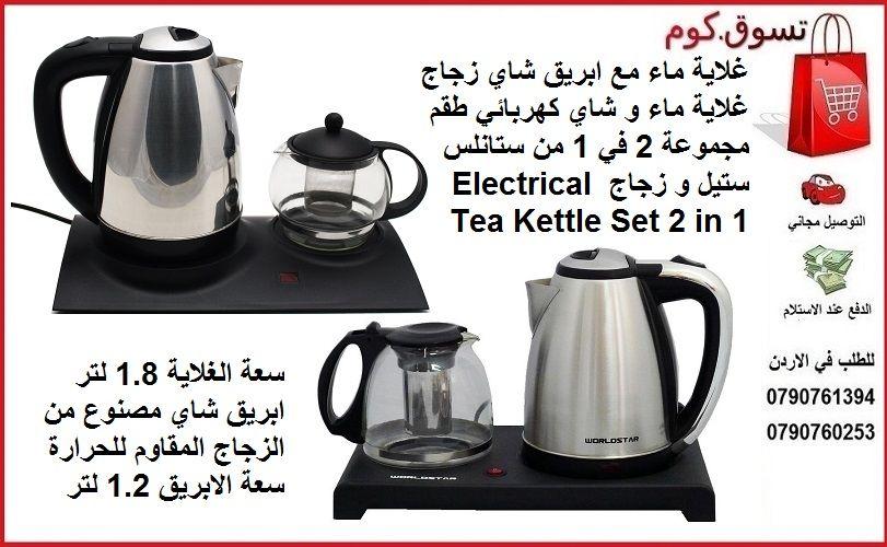 غلاية ماء مع ابريق شاي زجاج غلاية ماء و شاي كهربائي طقم مجموعة 2 في 1 من ستانلس ستيل و زجاج Electrical Tea Kettle Set 2 In 1 Tea Kettle Electric Kettle Kettle