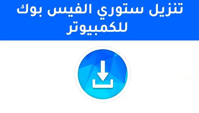 سوف نشرح طريقة تنزيل ستوري الفيس بوك للكمبيوتر سواء كانت القصه صوره أو فيديو تحميل ستورى فيس بوك بدون برامج Tech Company Logos Allianz Logo Company Logo