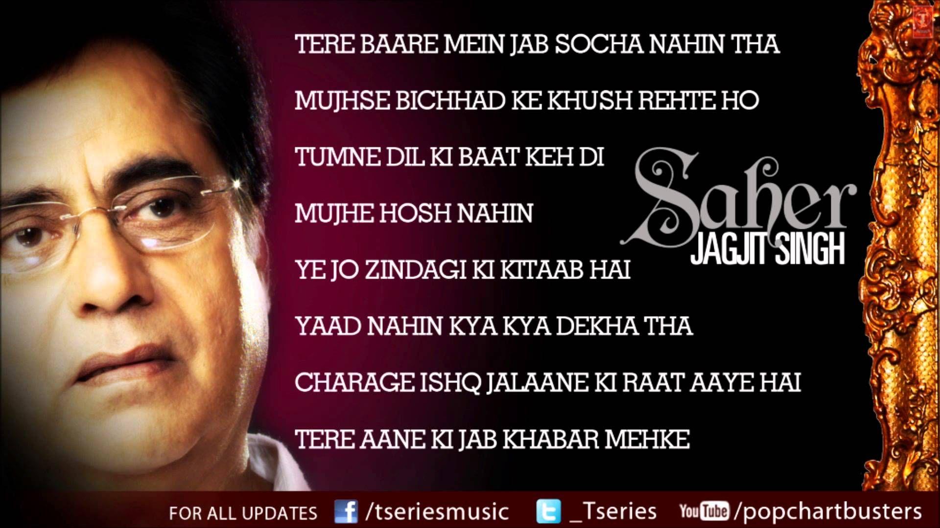 Jagjit Singh Ghazals Saher Album Full Songs Jukebox Jagjit Singh Emotional Songs Songs