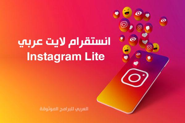تحميل برنامج انستقرام لايت Instagram Lite انستقرام لايت عربي للاندرويد انستا لايت Insta Lite In 2021 Instagram Gaming Logos Nintendo Switch
