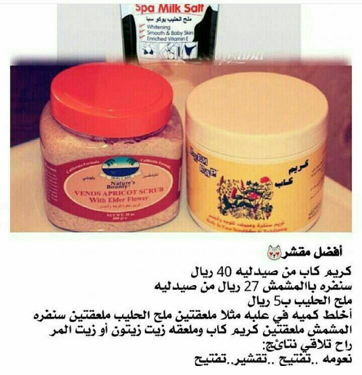 Pin By Alaa Alkhayyat On Beauty Skin Treatments Face Cream Body Skin Care