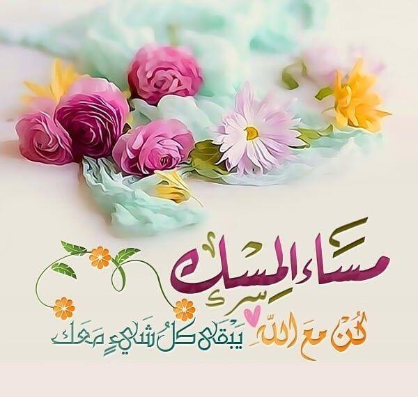 كلمات مساء الخير للاصدقاء Good Morning Flowers Evening Greetings Good Morning Arabic