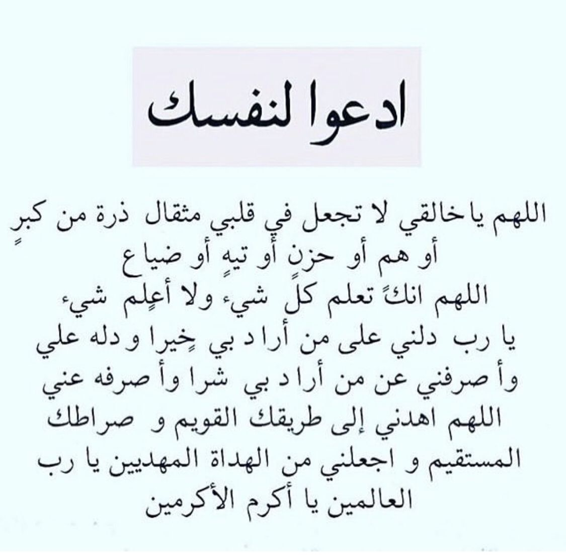 Pin By Amany El Zagh On Thikr After Salat Quran Quotes Love Beautiful Quran Quotes Islam Beliefs