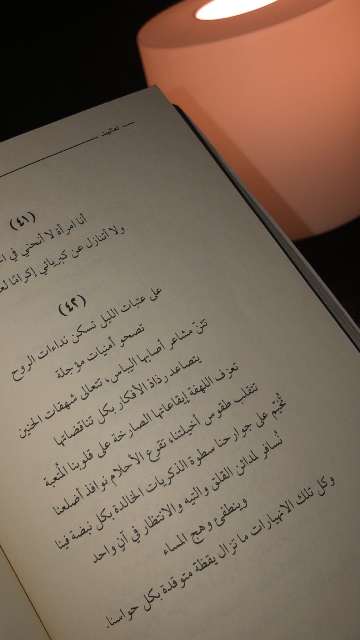 Pin By Syeℓma ۦ On اقتباس من كتاب Romantic Words Cards Against Humanity Words
