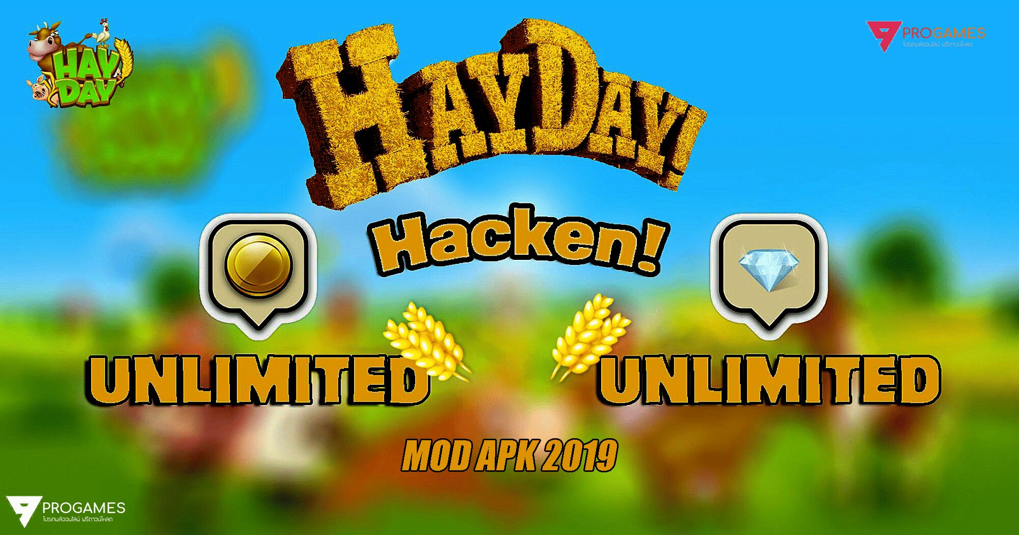 ดาวน์โหลด Hay Day MOD APK 1_47_97 (Unlimited Coins/Gems