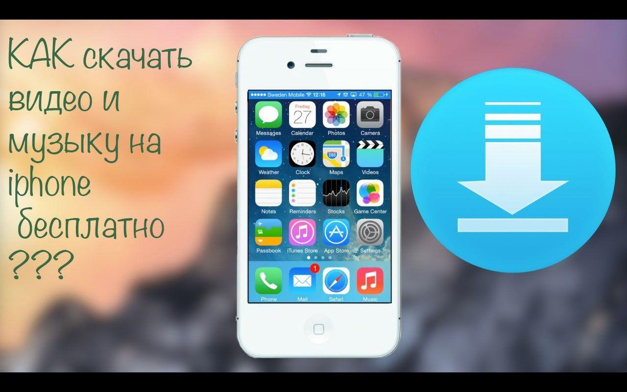 Программа айфон скачать бесплатно