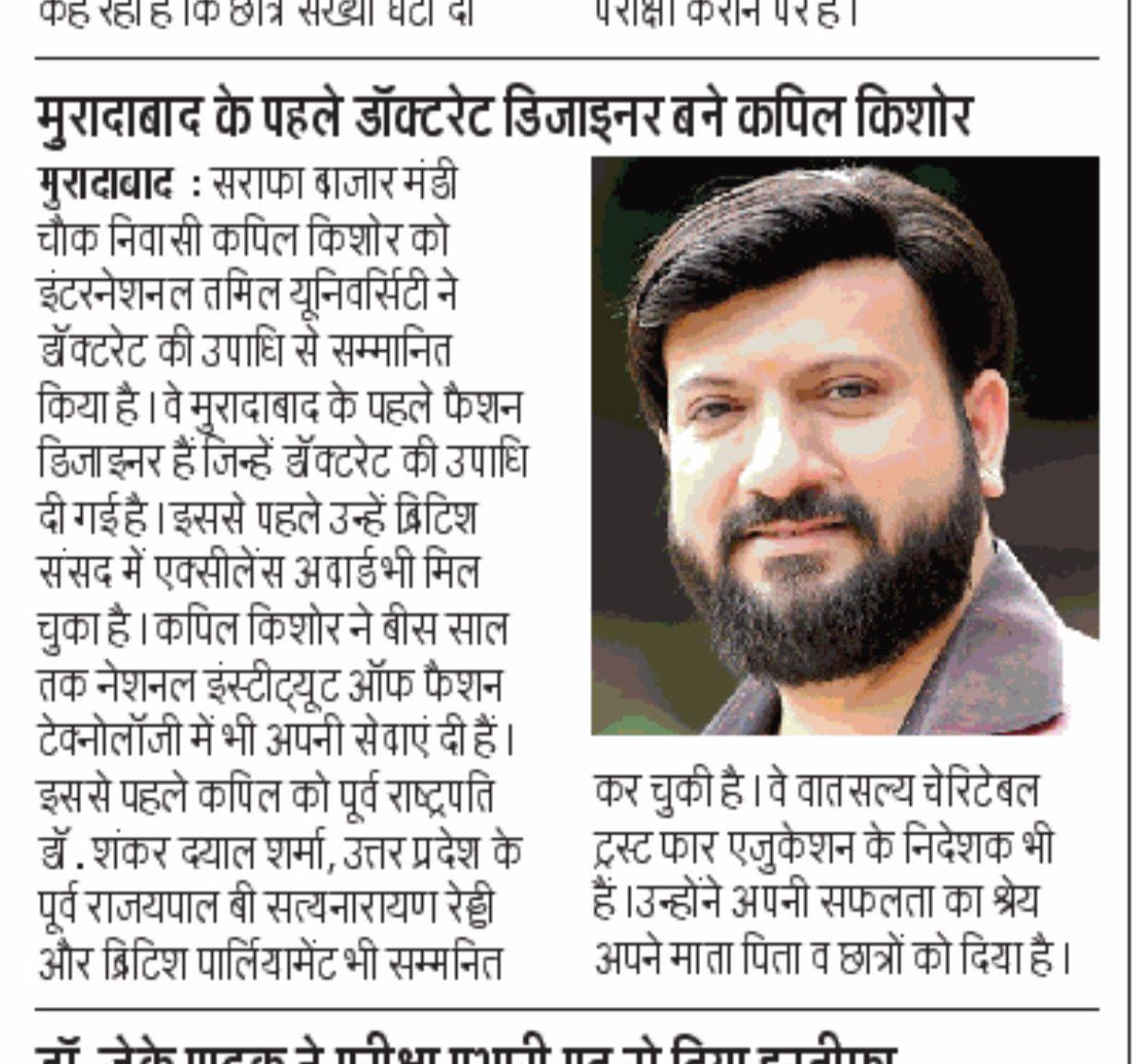 Dainik Jagran News coverage of chairman Vaatsaalyaa DsyN ...