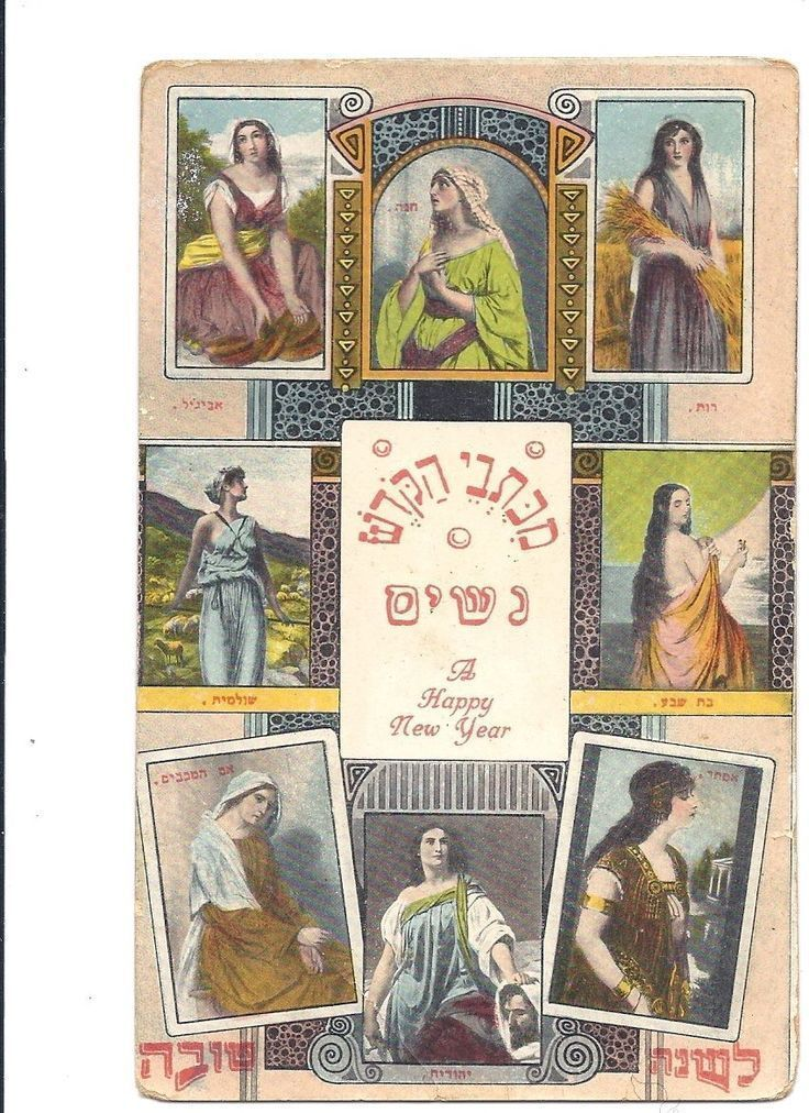 Shana Tova Card Famous Jewish Woman from The Bible - Abigail, Channah, Ruth, Shulamit, Bat Sheva, Mother of the Maccabees, Judith, Esther #shanatovacards Shana Tova Card Famous Jewish Woman from The Bible - Abigail, Channah, Ruth, Shulamit, Bat Sheva, Mother of the Maccabees, Judith, Esther #shanatovacards Shana Tova Card Famous Jewish Woman from The Bible - Abigail, Channah, Ruth, Shulamit, Bat Sheva, Mother of the Maccabees, Judith, Esther #shanatovacards Shana Tova Card Famous Jewish Woman fr #shanatovacards