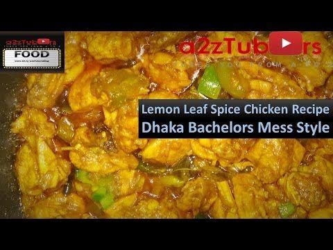 Lemon leaf chicken dhaka bachelor mess style a2ztubers youtube lemon leaf chicken dhaka bachelor mess style a2ztubers youtube forumfinder Choice Image
