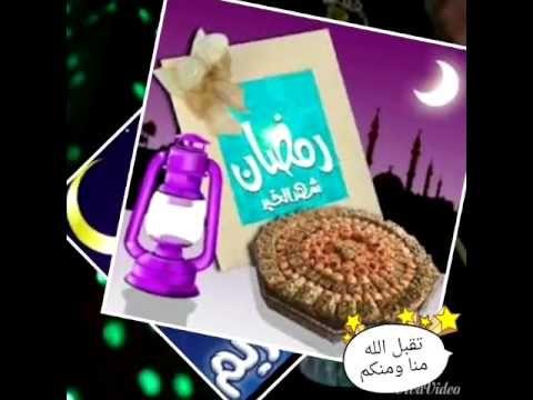 والله بعودة يا رمضان Youtube